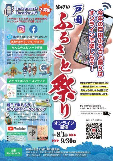 戸田ふるさと祭りオンラインチラシ